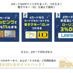 携帯電話料金を携帯会社のクレジットカードで払ってポイントを貯める