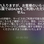 【悲報】DAZNがVPNをブロックしたのでDAZNが見れなくなった