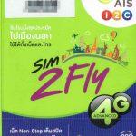 高速通信で爆速・低料金の最強SIMカードはAISのSIM2Flyアジア周遊SIM